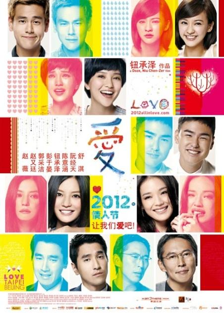 love-asian-movie